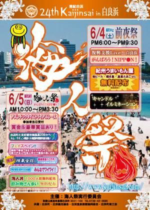 Kaijinsai2011