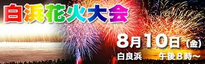 20120810hanabi_570x180